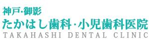 神戸御影の歯科医院 高橋歯科・小児歯科医院